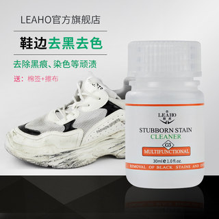 Leaho shoes to remove white shoes black marks to dyeing small white shoes sports shoes shoe cleaners