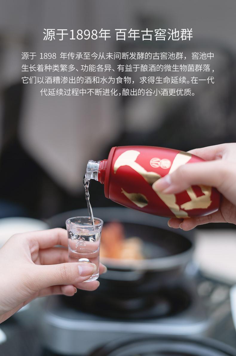 小米家宴指定酒 谷小酒 红米粒 45度浓香型白酒 100ml 聚划算双重优惠折后¥9.5包邮 可抽小米9手机