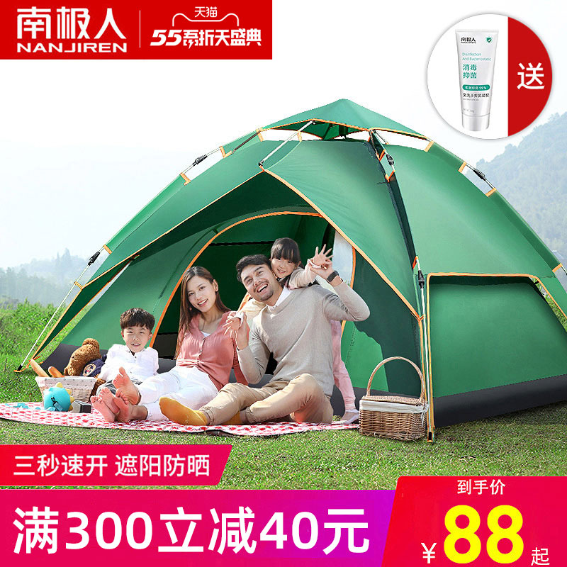 Tent outdoor camping thickened equipment fully automatic rain-proof wild camping picnic storm-proof tent children's room