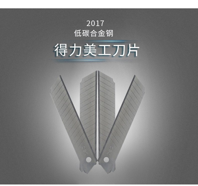 得力 SK5合金钢材加厚 0.5MM 10片/盒