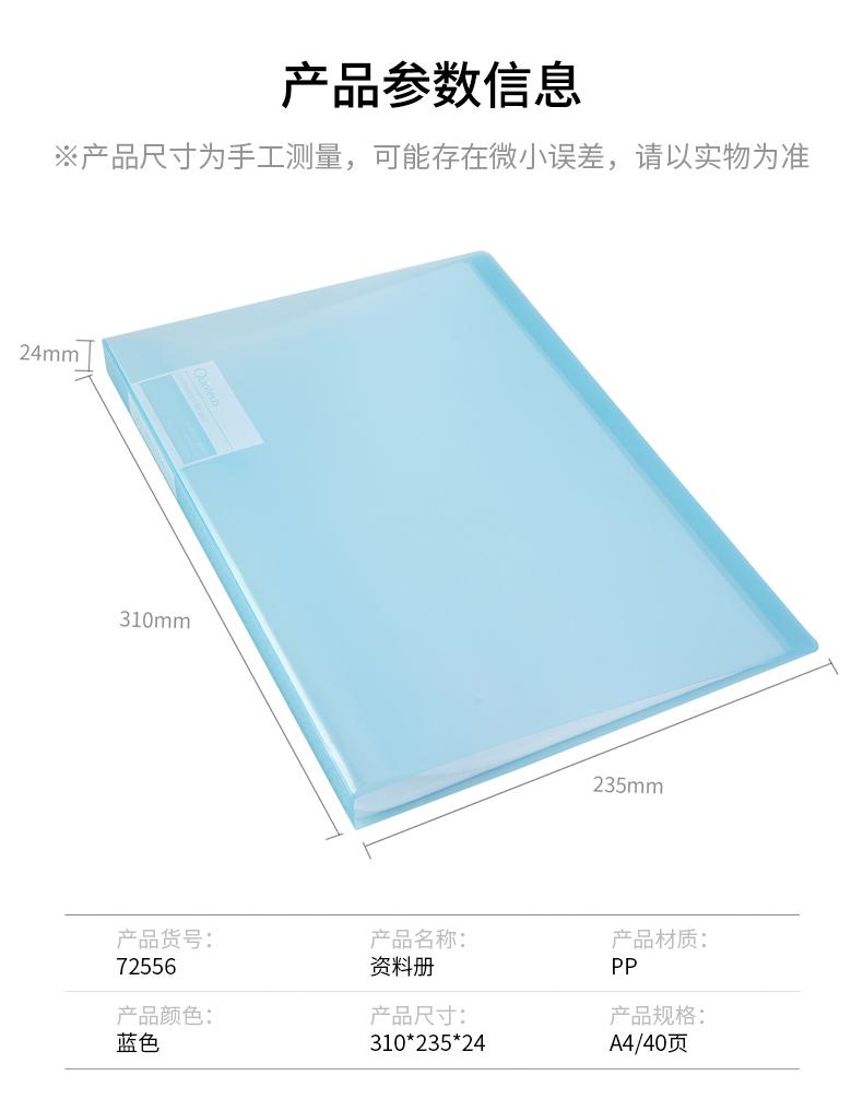 得力 内袋透明PP材质资料册