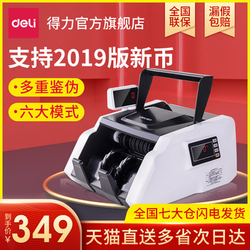 Powerful money detector small household class C money counter portable RMB money detector commercial small cash register smart money counter money detector