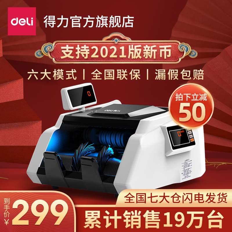 (Support 2021 old and new version) strong cash machine small household Class C counting machine portable RMB cash machine commercial small cash register smart counting machine cash machine