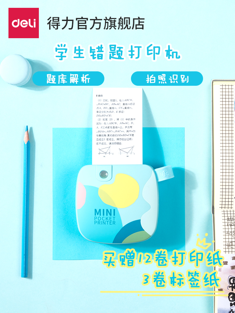 Deli X1X3 wrong question printer Students do not need to copy the wrong question book finishing artifact Portable small pocket color mini home wrong question printer