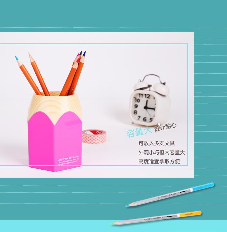 得力9145卡通学生笔筒桌面文具六边形铅笔插创意小清新收纳整理盒
