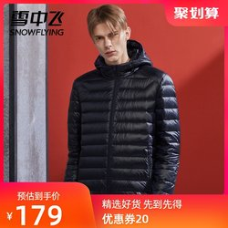 Flying in the snow 2020 light down jacket short hooded sports big size warmth