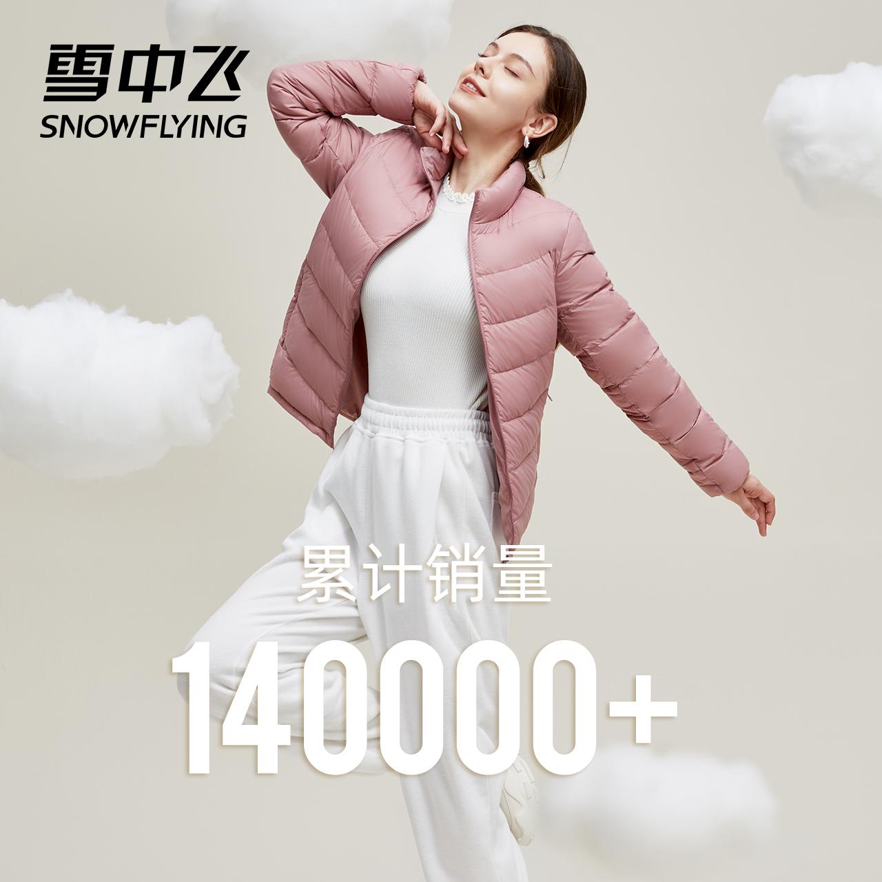 雪中飞2021新款外套轻薄羽绒服女短款秋冬气质修身立领v外套鸭绒