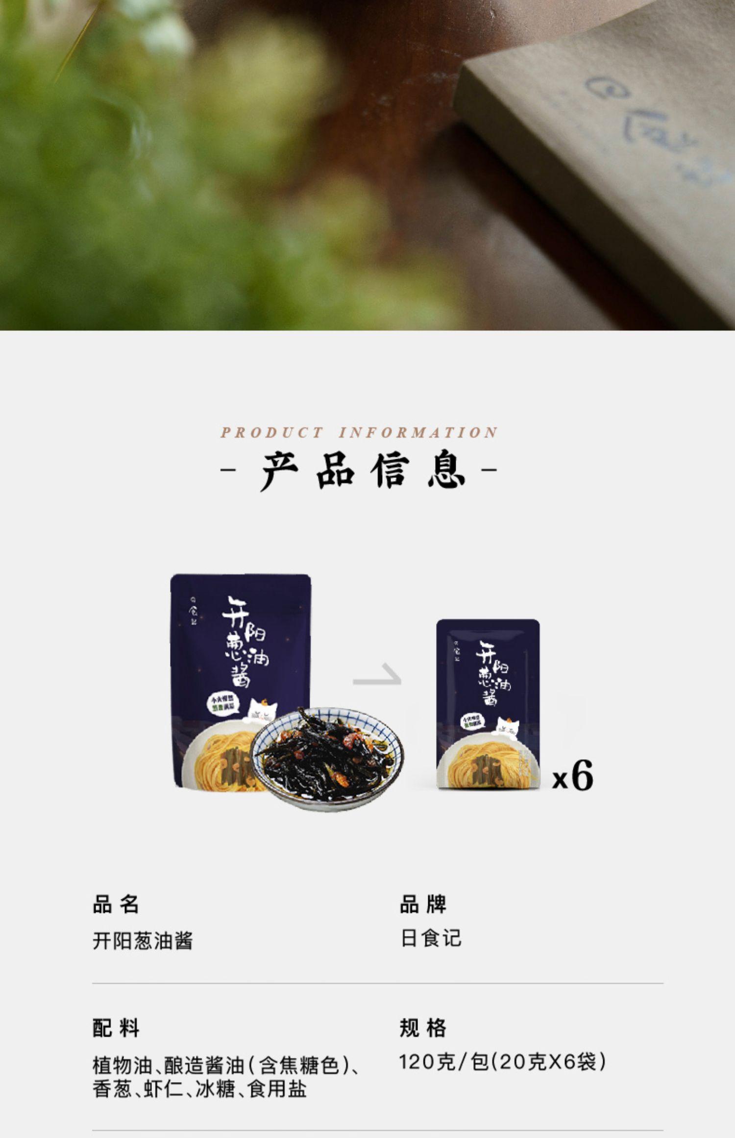 【日食记旗舰店】开阳葱油酱拌面酱6袋
