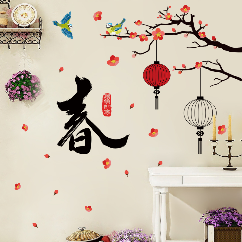 usd 8.07] 2018 new year decoration wall stickers chinese style