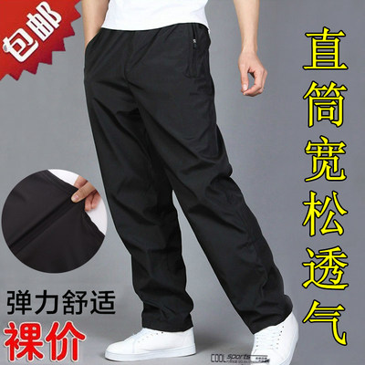 Sports men's spring casual trousers men's trousers large size loose straight summer thin ice silk speed dry brew pants