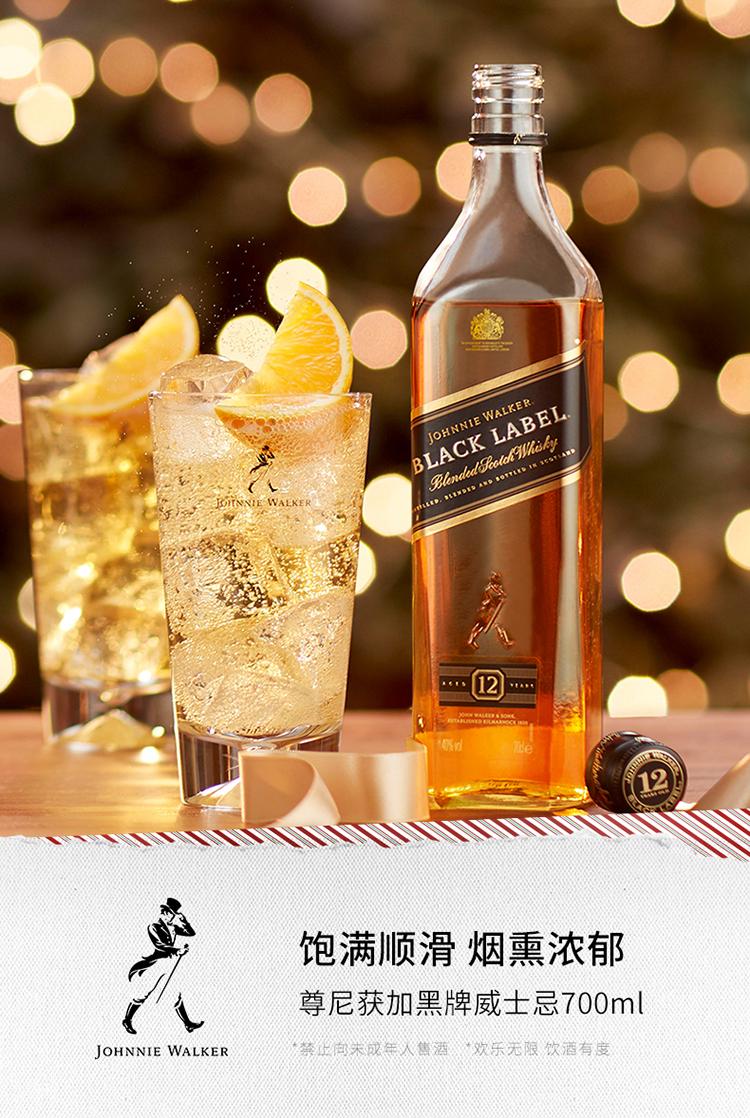 英国原产 尊尼获加 12年陈酿 黑牌黑方苏格兰威士忌 700ml 图1