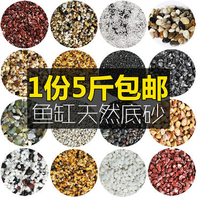 Fish tank substrate landscaping aquarium decorative natural bottom saf fish cylinder sand stone ornaments white sand black worker sand 5 kg