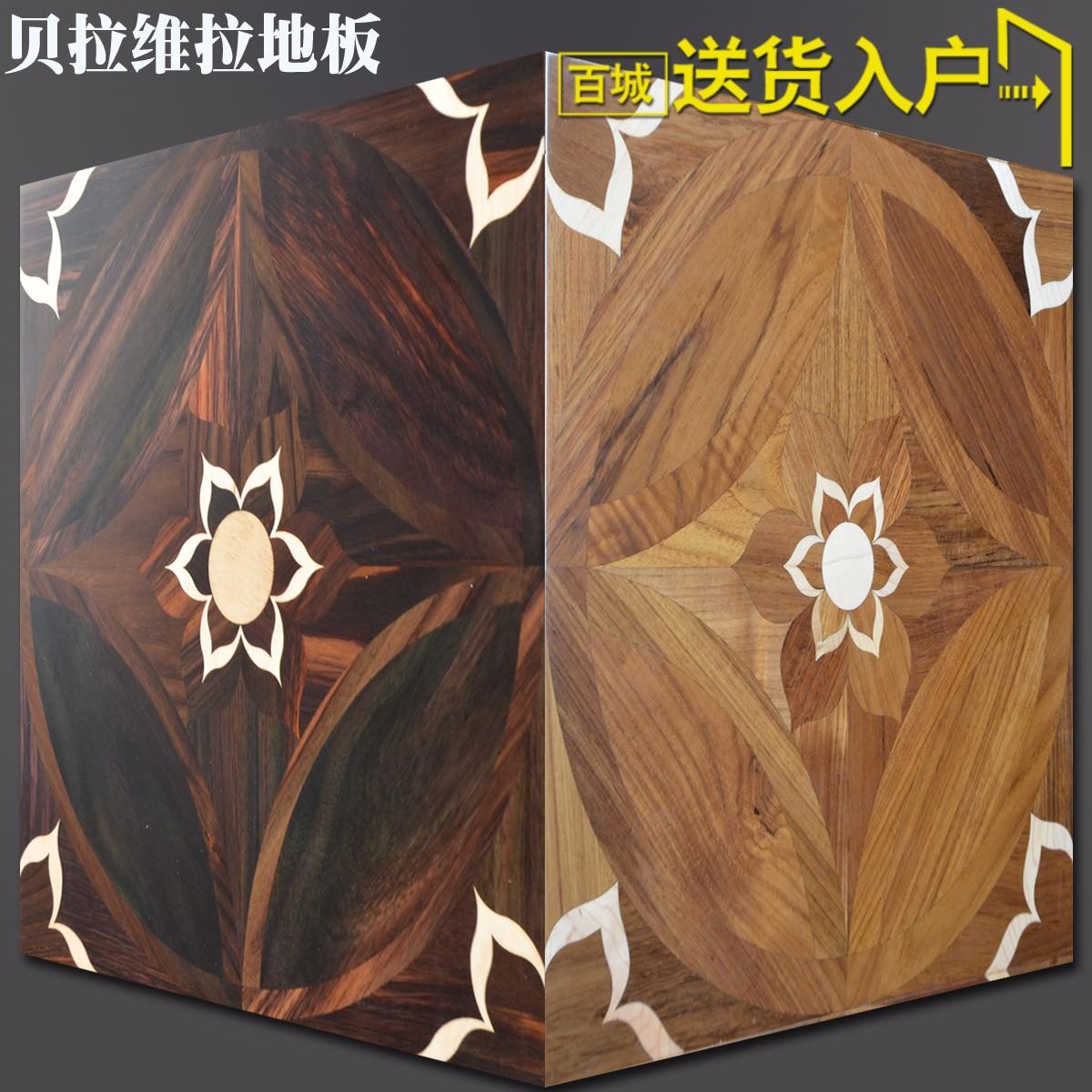本色枫木柚木高端艺术实木多层复合地板大自然拼花家装v本色