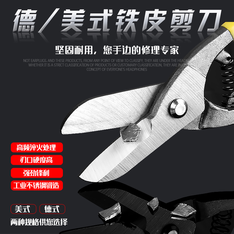 Iron wire scissors scissors industrial-grade powerful scissors cut aluminum buckle special cut stainless steel plate aviation cut