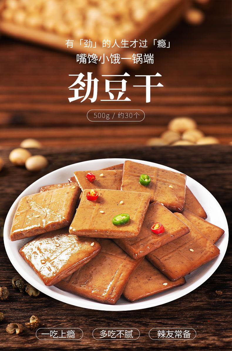 金丝猴 馋嘴猴 豆干零食 500g 双重优惠折后¥11.8包邮 多味可选 第2件8元