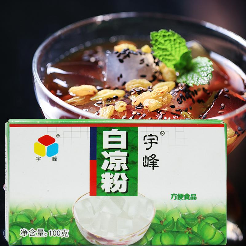 自制做果冻家用原料白凉粉