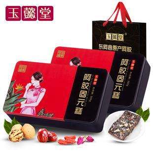 【拍2件】【玉懿堂】即食阿胶糕2盒