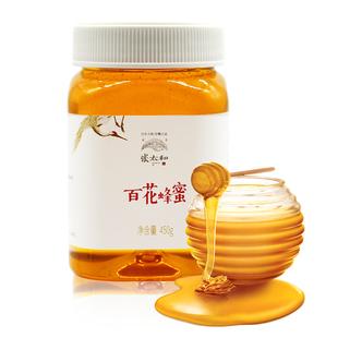 張太和百花蜂蜜純正天然450g瓶裝成熟土取蜂巢蜜蜂蜜源