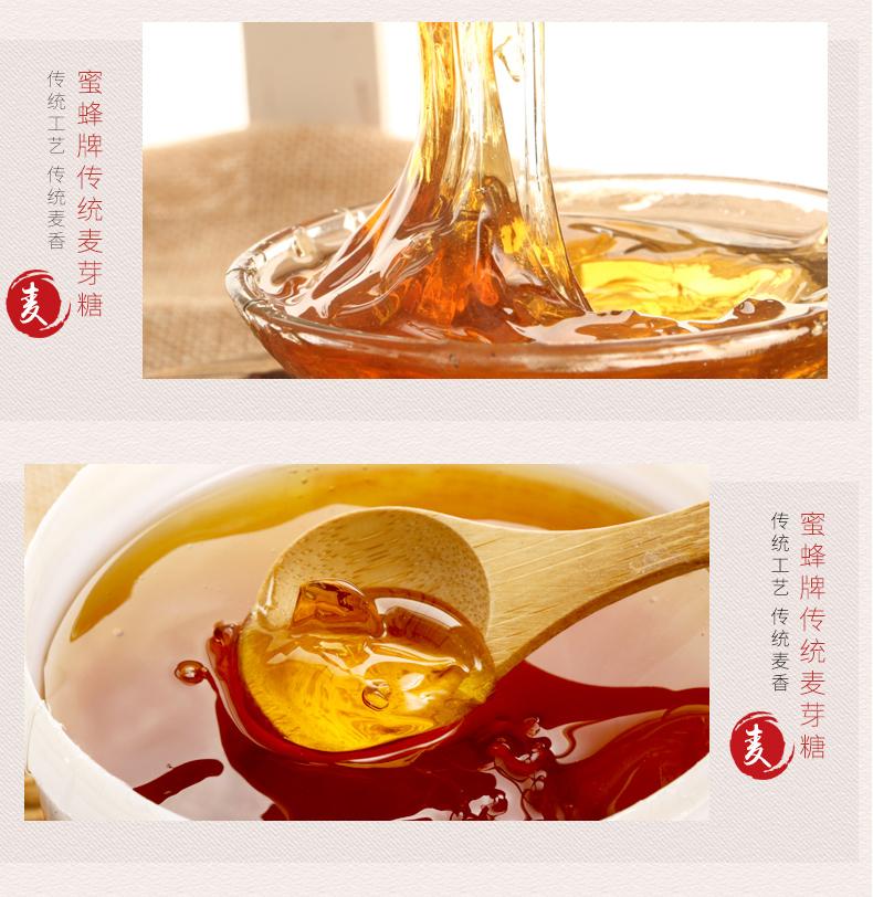 广西老字号蜜蜂牌麦芽糖小包装烘焙饴糖浆拉丝棒棒糖製作材料详细照片