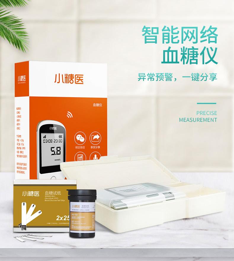 小糖医 S286 智能血糖仪 含50份耗材 天猫优惠券折后¥39包邮(¥79-40)