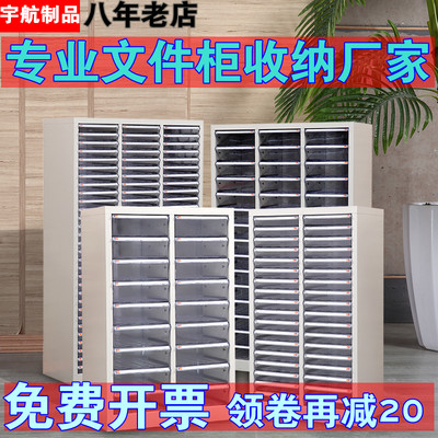 A4 file finishing cabinet drawer data cabinet iron cabinet 90 pumping office cabinet storage cabinet with lock efficiency cabinet