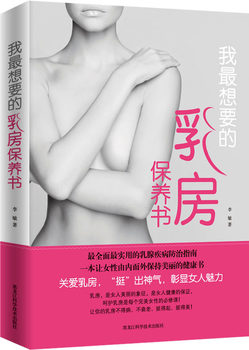 I want genuine breast restore his health care book Min female beauty skin care regimen TCM books suitable for a woman looking at a book of women's health care and health care knowledge book books female health