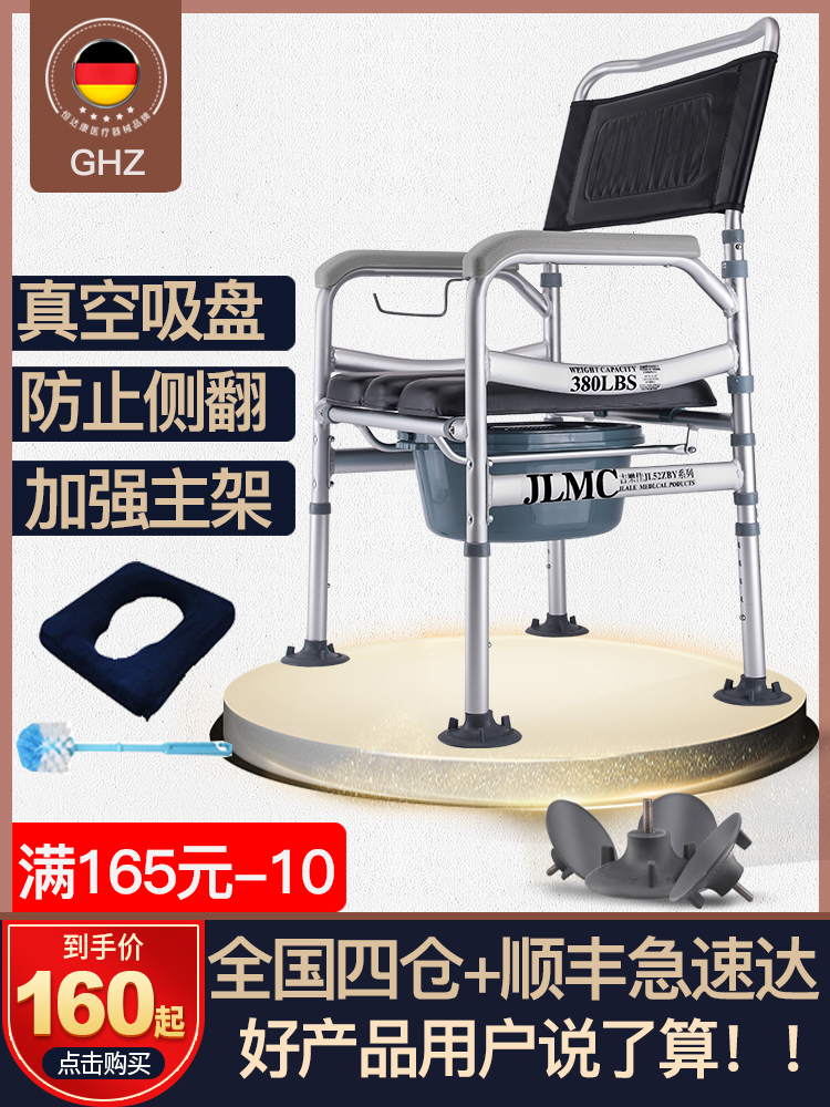 Disabled people toilet chair Elderly toilet Mobile toilet Pregnant woman Household stool Folding stool chair reinforcement