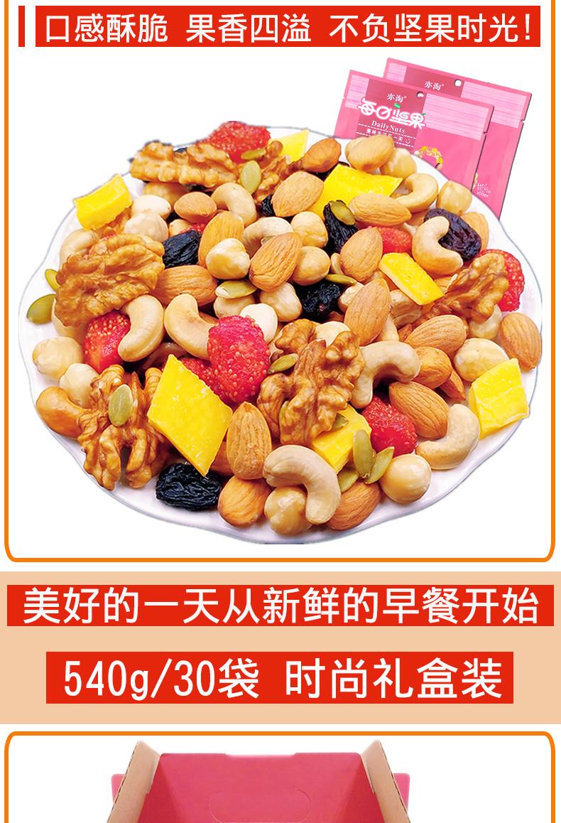每日坚果大礼包种混合坚果组合干果零食包雪花酥材料网红礼盒详细照片