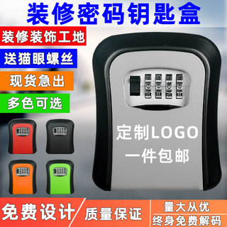 Decoration password key box cat's eye homestay construction site household anti-theft door key storage password lock insurance box