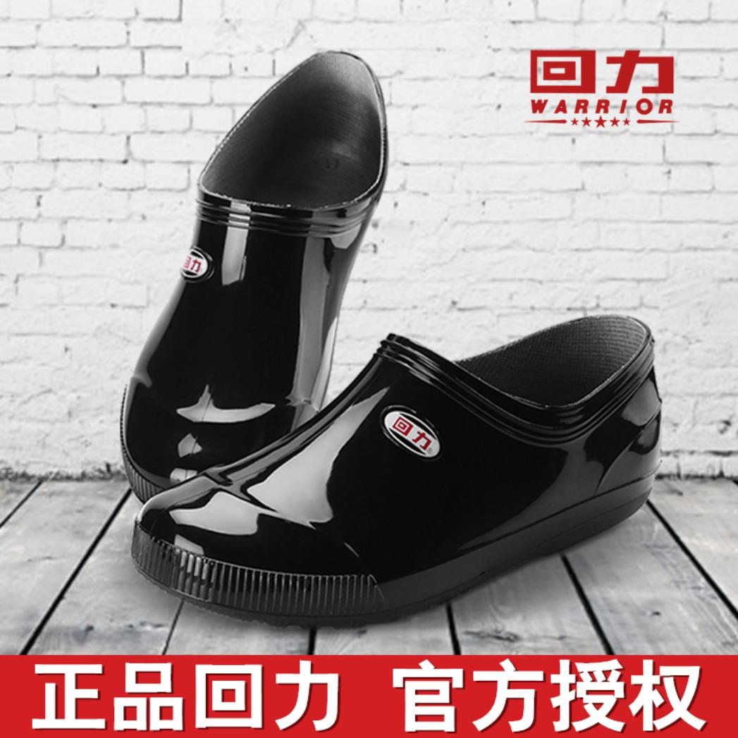 回力胶鞋雨鞋低帮加棉水鞋男短筒雨靴防水厨房v胶鞋防滑男士鞋鞋套