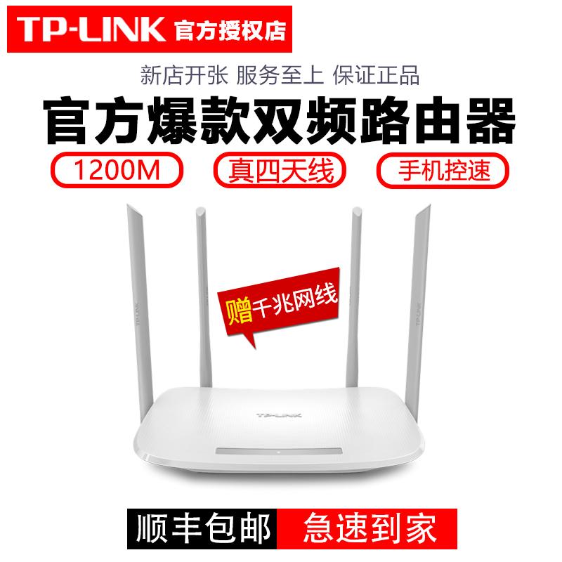 【宽带包邮】TP-LINK全千兆光纤端口4天线1200M大功率wifi家用5G双频穿墙王WDR5620无线猫顺丰v光纤高速路由器