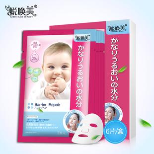 【蜕唤美】补水美白婴儿面膜6片