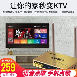Singsong voice vod machine host family KTV audio set a complete set of home jukebox all-in-one jukebox wireless WIFI smart TV karaoke system small network Karaoke box