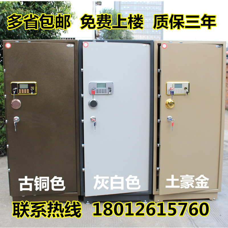 Single Door Home All Steel Office Safes Large 1 5m Full