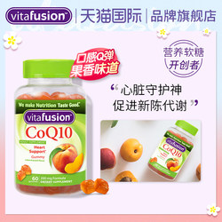 vitafusion American Lynx coenzyme q10 200mg soft candy protect the heart ql0 imported 60