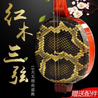 Саньсянь,  Красное дерево три аккорд средний три аккорд мало три аккорд отдавать трудный случай весла играя гусли сучжоу народ бомба диск музыкальные инструменты, цена 7113 руб