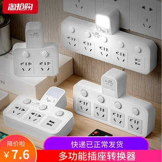 Socket converter wireless plug-in remote control night light porous panel home plug-in USB multi-function one-turn multi-power converter plug switching plug terminal board panel porous plug board