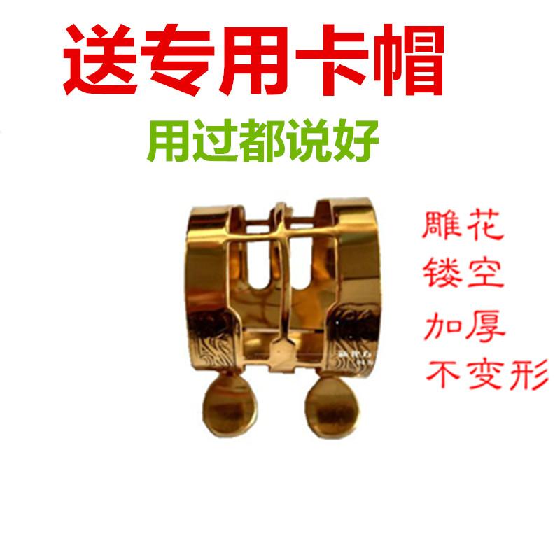 v中音中音萨克斯单簧管卡子笛头金属浮雕胶木卡箍铜卡固定哨片卡子