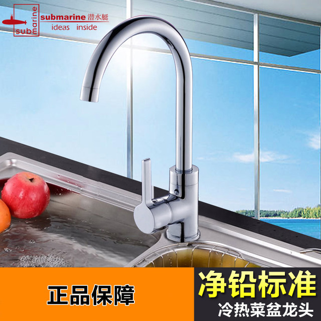 Submarine Copper Kitchen Faucet L3012 Kitchen Sink Hot And Cold Water Faucet Household Sink Faucet