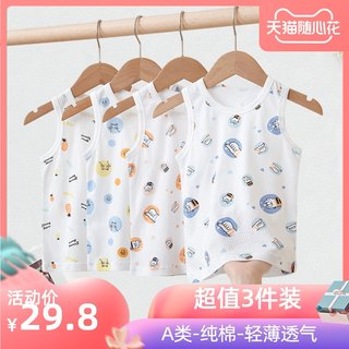 Baby small vest cotton children middle school girl sleeveless sling summer boy thin section wear inside the belly baby