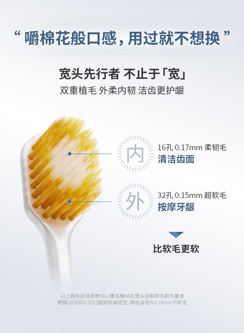网评最好用 日本 惠百施 48孔6列超软毛 棉花口感大头牙刷 4支装 图4