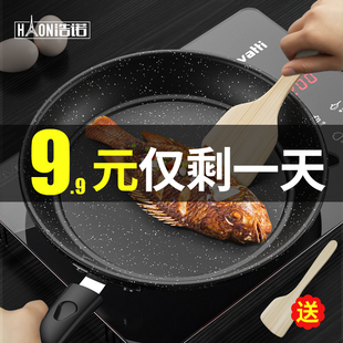Maifanshi Pan Non-stick Pancake Pancakes Steak Frying Pan Household Induction Cooker Gas stove Omelette Pan