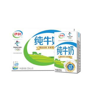 【7月产】伊利纯牛奶16盒早餐整箱批特价