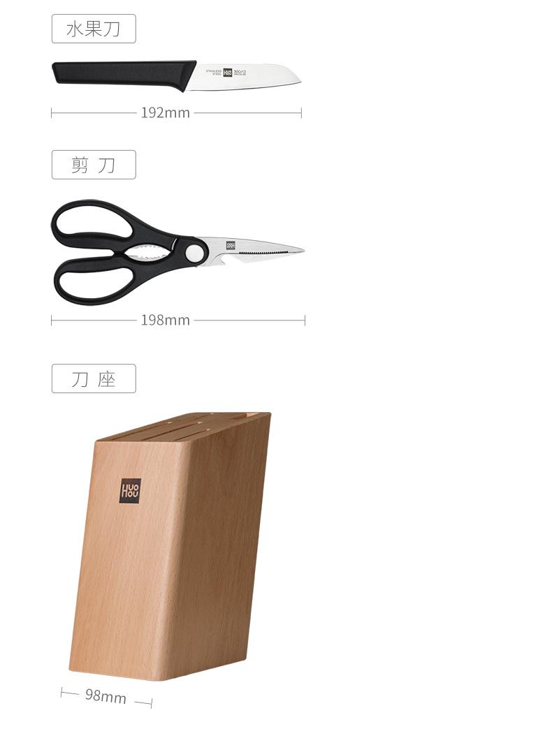 小米生态链 火候 青春版厨刀 4件套 图19