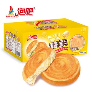 泡吧黄油面包整箱2斤 手撕千层起酥软面包