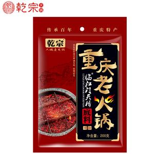 正宗重庆老火锅牛油火锅底料2袋*200克