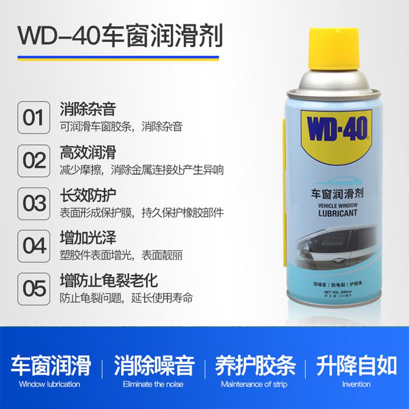 消除车窗异响:WD-40 汽车电动车窗润滑剂 280ml