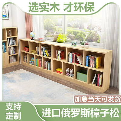 Solid wood bookshelf floor simple children's bookcase pine wood rack student classroom low cabinet combined lattice cabinet custom
