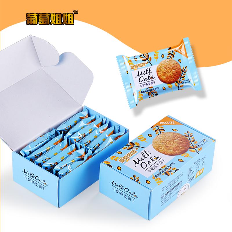 橘客葡萄姐姐牛奶燕麦饼干全麦代餐热量脂肪卡压缩粗粮饱腹低0食