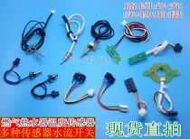 Electric gas water heater universal water temperature sensor probe water flow micro-motion sensor switch
